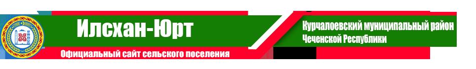 Иласхан-Юрт | Администрация Курчалоевского района ЧР